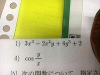 下の(1),(4)の問題を教えて下さい! 次の二次までの偏導関数を全て求めよ。