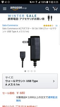 USB充電式のやつを家のコンセントで充電したいのですが、USB変化プラグって何でも良いんですか?  充電したい物の説明に(USB充電式(600mAh):USB変換プラグを使用すると家庭用コンセントで も充電できます。)と書いてます。  これで充電できますか?