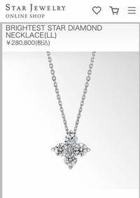 ダイヤモンドに詳しいかた教えてください! 予算は30万円でダイヤモンドのネックレスを彼氏が買ってくれます。  カルティエのハートのデザインのものは、  Cハート オブ カルティエ ネックレス、エクストラスモールモデル、18K ホワイトゴールド、ブリリアントカット ダイヤモンド16個(0.07ct)。 ¥318600税込    スタージュエリーには 素材: Pt950 価格: ¥280,800...