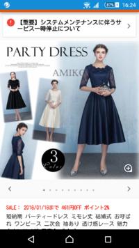 このドレスはアフタヌーンドレス、 またはセミアフタヌーンドレスにになりますか?