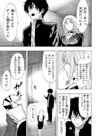 バンク ゲーム 漫画 トモダチ