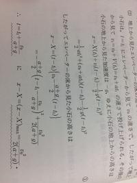 新物理入門問題演習 基本演習3について  画像の方程式を最後のように変形して、なぜ時間を求めることが出来るのでしょうか。 それと、距離が最大の時に答えがこのように求まるというのもよく分かりません。 ...