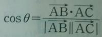 空間図形のこれは公式として成り立っているのですか?