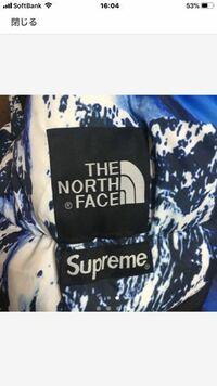 このsupreme northfaceバルトロは偽物ですか?判断お願いします!