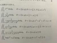以下の広義積分の求め方を教えてください。 ∮∮D e^(y/x)dxdy. D={(x.y);0<x≦1, 0≦y≦x^2} ∮∮D 1/(x^2y^2)dxdy. D={(x.y);x≧1,y≧1} ∮∮D 1/(√(a^2-x^2-y^2))dxdy. D={(x.y);x^2+y^2<a^2}( a>0) とくに...
