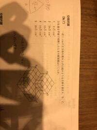 空間把握の問題です。 立方体の断面積の値の求め方を教えてください。