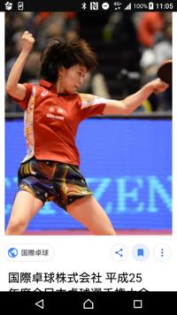 平成25年度の全日本卓球選手権の女子シングル決勝で石川佳純が履いてた短パンあるじゃないですか? あれってもう売ってないんですかね? あの柄の短パン欲しい
