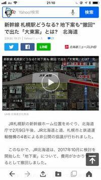 北海道新幹線が札幌乗り入れ後は新青森〜札幌間は並行在来線、三セク切り捨てのために在来線もローカル線だろうに。その頃は札幌〜地方線も三セクでローカル線なのに2本くらいホームを新幹線に空けても問題ないだ...