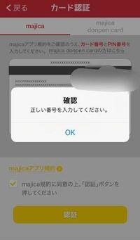 ドンキホーテのマジカカードのアプリ会員に登録したいのですが、いくら試しても画像のようになってしまいます。 カード番号もPIN番号も確かめて正確に打ち込んでます。