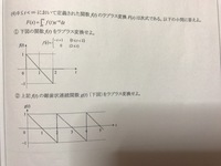ラプラス変換、連続関数でのラプラス変換に関する問題です。