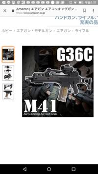 エアガン エアコッキングガン アサルトライフル HK G36C M41 RSBOXというのを買おうと思っています。この製品を買った方感想を教えてください。できればよいところと悪いところもおねがいします !