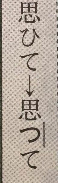 促音便が変化した時って、何行って変わりますか? 画像だと、ハ行からタ行にってことです。 古語
