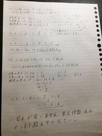 化学基礎です。未定係数のやり方がまったくわかりません。詳しくよろしくお願いします。