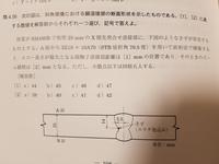 超音波探傷試験の問題で、計算してもどの答えの数字になりません、どなたか教えて下さい!