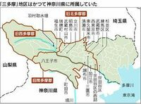 東京都23区外のことを「三多摩地域」と呼びますが、北多摩郡・南多摩郡は全て合併や市制施行で消滅したので「三多摩」と呼ぶには相応しくなくなったのでは?