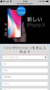 これは詐欺ですか? 突然Safariのアンケートを答えさせられて、答えたらこのような画面に切り替わりました。iPhoneXが135¥なんて怪しすぎますよね? これは詐欺ですか?