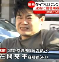 在間亮平はどうなりましたか?  愛媛県松山市で暴走車 逮捕