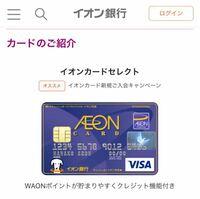 イオンのクレジットカードを持っています。個人型確定拠出年金「iDeCo(イデコ)」に興味を持ち、1番手数料の安い銀行を探したらイオン銀行でした。 そこでイオン銀行の口座を開設するために資料を請求したら、届...