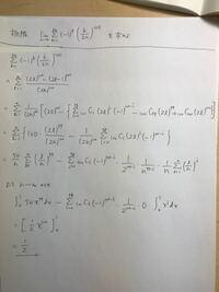 【コイン500枚】高校数学 数学III 極限 区分求積法 lim(n→∞)∑(k=1→2n)(-1)^k(k/2n)^100  を求めよという問題について、(分からなかったら画像見てください)  分からなくて解説を見たのですが、もっと分からなくな...