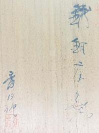 【至急】くずした文字の読み方について   鶴が描かれた花瓶の入っていた箱です。   お手数ですが、どうぞよろしくお願いいたします☆