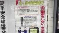 JR東海飯田線のような無人駅の多い線区・自動改札機やICカード乗車券の類がほとんど導入されていない線区は不正乗車が横行しているのですか?