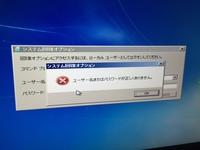 Windows7で正しいパスワードを入力してもログオンできないので、リカバリするのが良いとのことで試してみたのですが、以下の画面でもパスワードが正しくないといわれどうしようもできません。 numlockとcapslock...