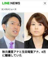 秋元優里アナと生田竜聖アナ どうですか❓