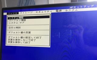 解除 ロック ファンクション hp キー
