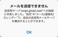 """iPhoneからGmailが送れない。   iPhoneの設定の""""その他""""からGmailアカウントを追加しました。 アカウント登録は無事出来たのですが、メールを送信しようとすると、  メールを送信できませ ん 送信用サーバ""""smpt.gmail.com""""への接続に失敗しました。""""設定""""の""""メール/連絡先/カレンダー""""で、追加の送信用メールサーバを構成することができます。  ..."""
