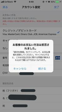 iPhoneでアプリのインストールができないです。確認してこの画面でも出来ません。支払いを押して、更新してもこの画面になって無限ループで解決出来ないです。どうしたらいいですか?