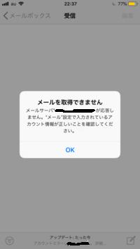 メールのアプリを消してしまい入れ直したんですがメールを受け取れずエラーになってしまいます。もう一度メールを受け取れるようにするにはどうすればいいでしょうか。 ぜひご回答お願いします