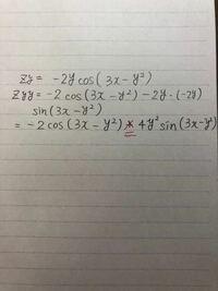 zyをzyyに第二次偏導関数のしたいのですが赤線を引いたところがなぜ-になるのでしょうか? 最初はZ= sin(3x-y ^2)でした