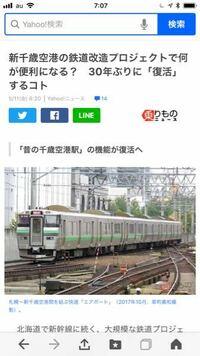 大手私鉄、JR在来線の新規路線建設は黒字路線なることが条件です。だからJR北海道には体力があり、全てが赤字路線とは嘘です。アベノミクス、地方創生が機能してる証拠ですね?