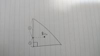 直角三角形の重心から1辺に垂線を引いたとき、 この部分(写真参照)の比がなぜ1:2になるのか教えて下さい! どうかお願いしますm(__)m