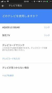 YouTubeとテレビの接続解除したい。 閲覧ありがとうございます! 私の部屋のテレビはWiFi内蔵モデルでは無いので、 クロームキャストをつけてます。  リビングのテレビはWiFi内蔵ですので、勝手にYouTubeとつながります。  そこで質問です。 例えば私が部屋でYouTubeをテレビで見たいときにYouTubeアプリの右上のテレビ出力マークを押すと、勝手に向こうにつながってしまうこと...