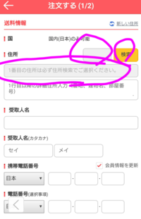 Qoo10で商品を頼もうとおもったら住所入力できないんですけど 検索ボタンで押したら自動なんちゃらのとこで位置情報出してもそれをどうやって入力するのかボタンがないんですどーすればいいん ですかねこれ(;_...