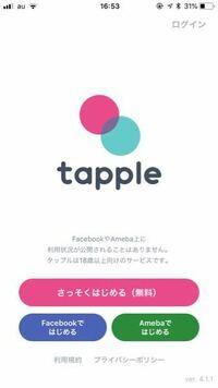 タップル誕生というアプリについて質問です。 今朝アプリを入れて設定も全て済まして会話を楽しんでいました。普通にいいアプリだなと思いました。 しかし何時間か後に開いてみるとログイン画面に戻っていました...