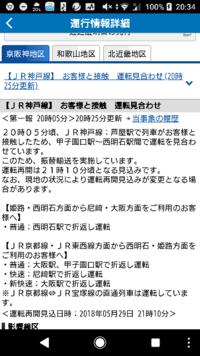 今JR神戸線の芦屋駅で人身事故が発生して運転見合わせていますが、なぜ振替輸送は阪急のみなんですか?阪神はなぜ実施しないのでしょうか?