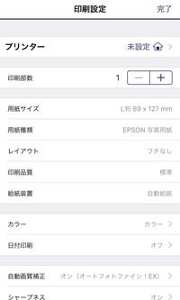 EPSONのプリンターでA4サイズの紙を携帯から印刷したいのですがA4サイズ用が出てきません。設定方法を教えてください。