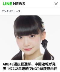 NGT48荻野由佳 どう思いますか?