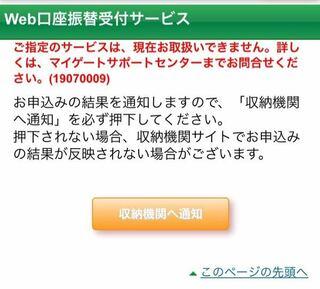 りそな タイム 埼玉 銀行 パスワード ワン