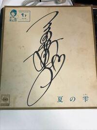 古いサイン色紙です。 誰のものかわかる方おられますか? 夏の雫 寛子 よろしくお願いします。