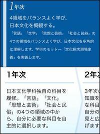 愛知学院大学文学部日本文化学科について質問です。 サイトによって、1年次に4領域をバランス良く学び、3年次にこの4つの領域の中から選ぶと書いていたり、1年次に4領域のか中からひとつ選択すると書いていたりよくわからないのですが、どちらが正しいのでしょうか?