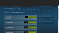 steam(スチーム)で2千円チャージしたいのですが方法が調べたのですが よくわかりません 二千円のプリペイドカード(ウェブマネー)を購入したのですがどのような手順で チャージするのですか? 画面には千円、二千五百円、五千円という選択肢があるのですが二千円がないです 千円ずつ二回に分けてチャージしろということですか?