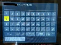 Fire TV Stickを買ったのですがネットに接続できません。 「パスワードを入力してください」と出るのですがパスワードって暗号化キーのことですよね? 無線機に記載されてる暗号化キーを間違いなく入力しても接続...