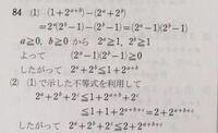 a,b,cが0以上の実数のとき、次の不等式を証明せよ。 ⑴2^a+2^b≦1+2^(a+b)  ⑵2^a+2^b+2^c≦2+2(a+b+c)  ⑵の証明の仕方が分かりません。教えてください。 2^a+2^b+2^c≦1+2^(a+b)+2^cのところは分かりますがそこから何...