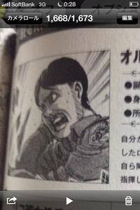 進撃の巨人のキャラクター名鑑に載ってましたが、この人はロボフですか?  キャラクター名鑑には名前なしでオルブド区駐屯兵団団長って書いてます。