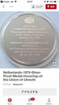 こちらが何の記念コインがわかる方いましたら教えてください。