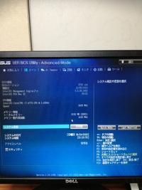 パソコンの画面が ASUS UEFI BIOS utility - advanced MODE とゆう画面にずっとなってしまってます。 退出しても 変更を保存してリセットをしても 変更を保存せずに退出しても 同じ画面で す。  少し調べたら SSDや中の配線が抜けたりすると 同じ画面になった人がいたんですが 画面のどこを見たら 何が不具合なのかわからなくて… ちなみに...