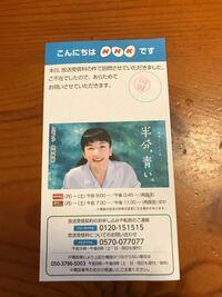 NHK受信料。こんなものがポストに入っていました。また来ますよね…?どのように対応すればよいでしょうか?